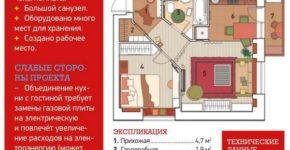 перепланировка двухкомнатной квартиры и-209а