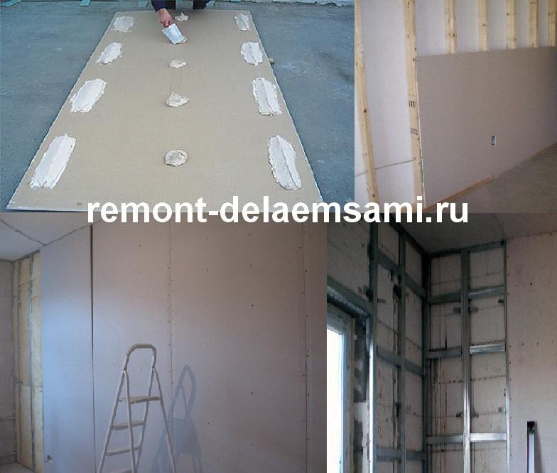 Как крепить гипсокартон к стене: 3 способа монтажа гипсокартона на стены